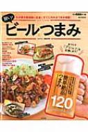 旨い!ビールつまみ E-mook / 藤吉和男 【ムック】