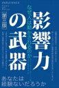 【送料無料】 影響力の武器 なぜ、人は動かされるのか / R.b.チャルディーニ 【本】