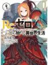 Re: ゼロから始める異世界生活 4 MF文庫J / 長月達平 【文庫】