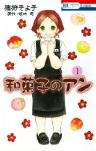 和菓子のアン 1 花とゆめコミックス / 猪狩そよ子 【コミック】