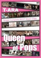 "T-ara ティアラ / T-ARA Single Complete BEST Music Clips ""Queen of Pops""【通常盤】(DVD) 【DVD】"