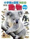 新版 動物 DVDつき 小学館の図鑑 NEO / 三浦慎悟 【図鑑】