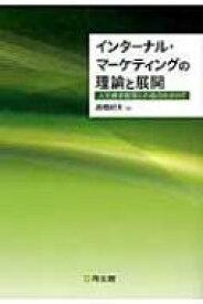 【送料無料】 インターナル・マーケティングの理論と展開 人的資源管理との接点を求めて / 高橋昭夫 【本】
