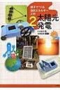 【送料無料】 親子でつくる自然エネルギー工作 2 太陽光発電 / 川村康文 【全集・双書】