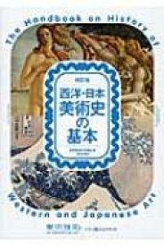 【送料無料】 西洋・日本美術史の基本 美術検定1・2・3級公式テキスト / 美術検定実行委員会 【本】