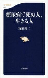 糖尿病で死ぬ人、生きる人 文春新書 / 牧田善二 【新書】