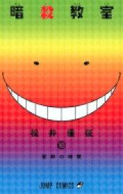 暗殺教室 10 ジャンプコミックス / 松井優征 【コミック】