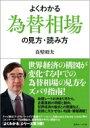 よくわかる為替相場の見方・読み方 / 真壁昭夫 【本】