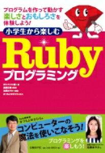 小学生から楽しむRubyプログラミング / まちづくり三鷹 【本】
