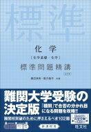 化学【化学基礎・化学】標準問題精講五訂版 / 鎌田真彰 【全集・双書】