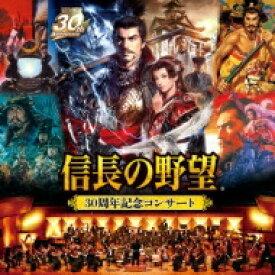 【送料無料】 「信長の野望」30周年記念コンサート 【CD】