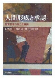 【送料無料】 人間形成と承認 教育哲学の新たな展開 / L.ヴィガー 【本】