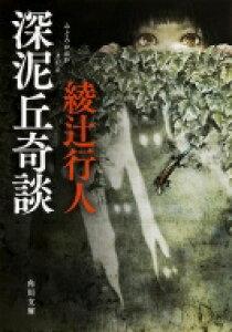 深泥丘奇談 角川文庫 / 綾辻行人 アヤツジユキト 【文庫】