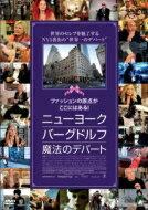 ニューヨーク・バーグドルフ 魔法のデパート【通常版】 【DVD】