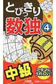 とびっきり数独 4 / ニコリ 【新書】