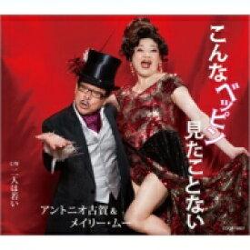 アントニオ古賀 & メイリー・ムー / こんなベッピン見たことない 【CD Maxi】