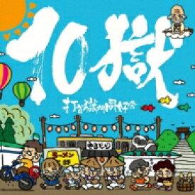 【送料無料】 打首獄門同好会 / 10獄 〜TENGOKU〜 【CD】