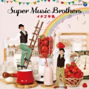 Super Music Brothers / イチゴ牛乳  【CD】