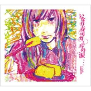 0.8秒と衝撃。 レーテンビョウトショウゲキ / いなり寿司ガールの涙、、、EP 【CD】