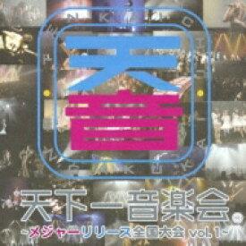 天下一音楽会 メジャーリリース全国大会オムニバスCD 【CD】
