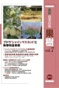 【送料無料】 最新農業技術 果樹 vol.7 ブドウ'シャインマスカット'と熱帯特産果樹 / 農文協編 【全集・双書】