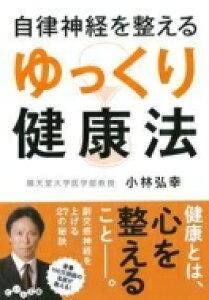 自律神経を整えるゆっくり健康法 だいわ文庫 / 小林弘幸 【文庫】