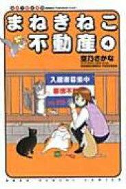 まねきねこ不動産 4 ねこぱんちコミックス / 空乃さかな 【コミック】