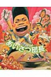 あいさつ団長 / よしながこうたく 【絵本】