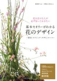 花を活ける人が必ず知っておきたい 基本セオリーがわかる花のデザイン 歴史・テクニック・デザインテーマ / 花職向上委員会 【本】