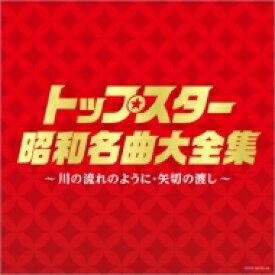【送料無料】 トップスター昭和名曲大全集 〜川の流れのように・矢切の渡し〜 【CD】