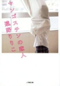 マンゴスチンの恋人 小学館文庫 / 遠野りりこ 【文庫】