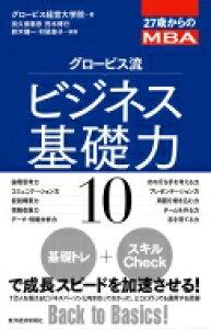 27歳からのMBA グロービス流ビジネス基礎力10 / グロービス経営大学院 【本】