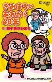 綾小路きみまろ アヤノコウジキミマロ / きみまろのあれから40年 【Cassette】