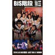 BiS階段 / 2014.5.6 BiS階段LAST GIG @ WWW 【VHS】