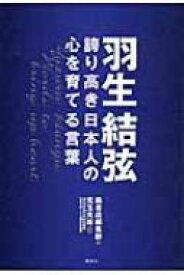 羽生結弦 誇り高き日本人の心を育てる言葉 / 楓書店 【本】