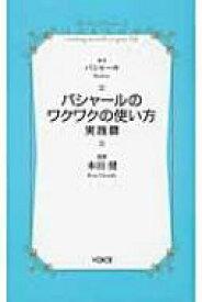 バシャールのワクワクの使い方・実践篇 VOICE新書 / ダリル・アンカ 【新書】