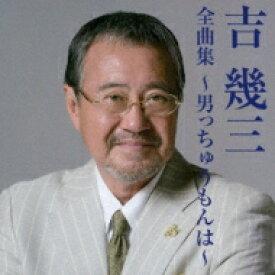 【送料無料】 吉幾三 ヨシイクゾウ / 吉幾三全曲集〜男っちゅうもんは〜 【CD】