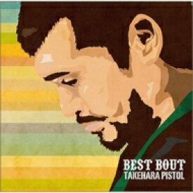 【送料無料】 竹原ピストル / BEST BOUT 【CD】