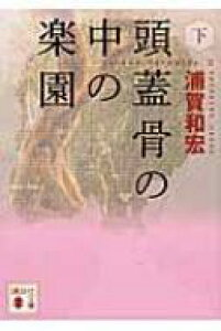 頭蓋骨の中の楽園 下 講談社文庫 / 浦賀和宏 【文庫】