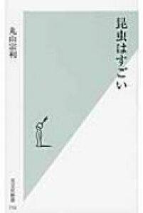 昆虫はすごい 光文社新書 / 丸山宗利 【新書】