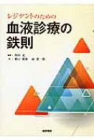 【送料無料】 レジデントのための血液診療の鉄則 / 岡田定 【本】