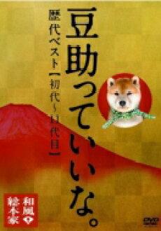 日式本宗豆助tteiina。历代最好(第一代~第11代)