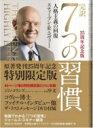【送料無料】 完訳7つの習慣 25周年記念版 / スティーブン・r・コヴィー 【本】