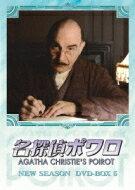 【送料無料】 名探偵ポワロ NEW SEASON DVD-BOX 5 【DVD】