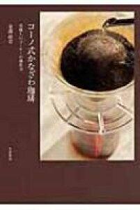 コーノ式かなざわ珈琲 美味しいコーヒーの淹れ方 / 金澤政幸 【本】