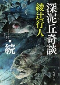 深泥丘奇談・続 角川文庫 / 綾辻行人 アヤツジユキト 【文庫】