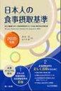 【送料無料】 日本人の食事摂取基準 2015年版 / 菱田明 【本】