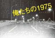 俺たちの1975 ラストダンス / 多様性文化研究会 【本】
