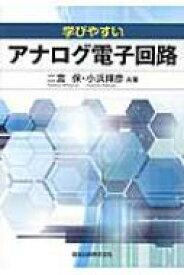 【送料無料】 学びやすいアナログ電子回路 / 二宮保 【本】