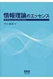 【送料無料】 情報理論のエッセンス / 平田広則 【本】